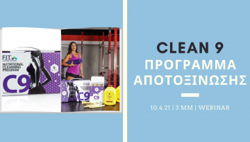 Webinar | Αποτοξίνωση 9 ημερών | 10.04.21